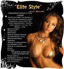 Elite Style - салон красоты
